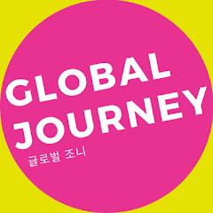 글로벌조니-Global Journey