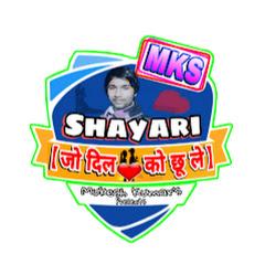 MKS Shayari 【जो दिल को छू ले】