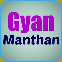 Gyan Manthan