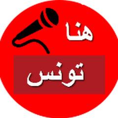 هنا تونس