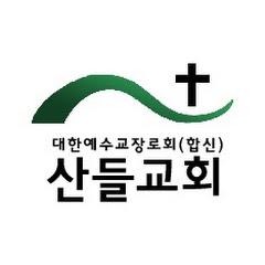 대치동산들교회