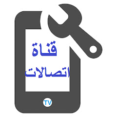 channel itissalat قناة اتصالات