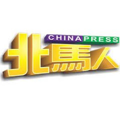 Penang ChinaPress