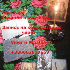 Юлия Трубаева и карты Таро