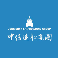 中信造船集團 Jong Shyn Shipbuilding Group