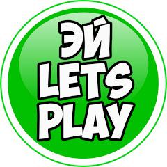 Эй Lets Play