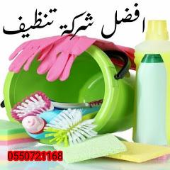 التميز للخدمات المنزلية