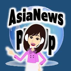 アジアニュースPICKUP