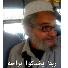رجل الاتوبيس 3mo_bta3_elbus
