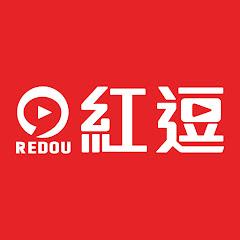 紅逗 Redou