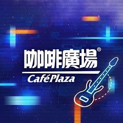 站出來 我們咖啡廣場見