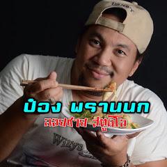 ลอยชาย สตูดิโอ By ป๋อง พรานนก