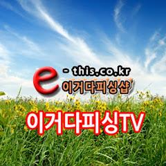 이거다피싱TV