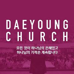 울산대영교회