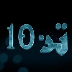 تن 10