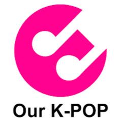 아우어 케이팝 Our k-pop