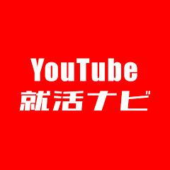 YouTube就活ナビ
