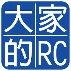 大家的RC (everyone RC)