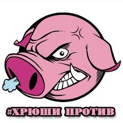 Хрюши Против/Лениногорск