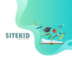 SiteKid — познавательный канал