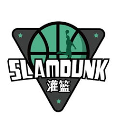 SlamDunk灌籃