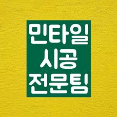 민타일시공전문팀