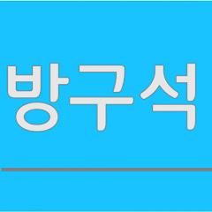방구석TV