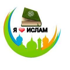 Я Люблю Ислам