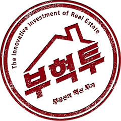 부혁투TV-부동산의혁신투자