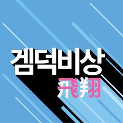 겜덕비상 [아제트TV]