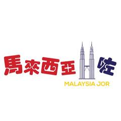 馬來西亞咗Malaysia Jor