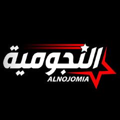 AlNojomia l النجومية