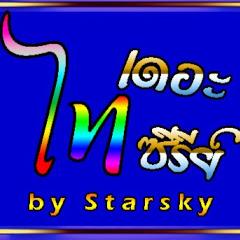 ไทเดอะซีรี่ส์/Thai the series by Starsky