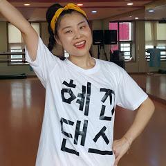 정혜진댄스