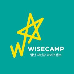 비상교육 와이즈캠프