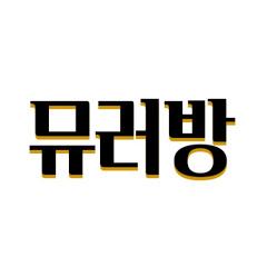 뮤러방 Mu love bang