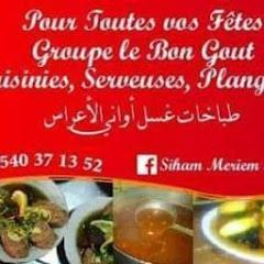 مطبخ أم ريان للأعراس Traiteur mariage vlog