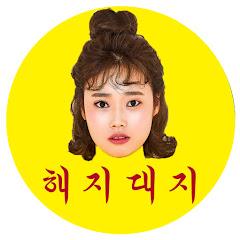 Hyejidaeji해지대지