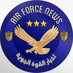 اخبار القوة الجوية