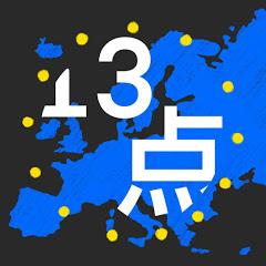 欧洲13点