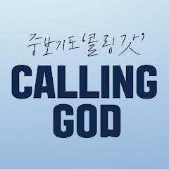 CALLING GOD 콜링갓
