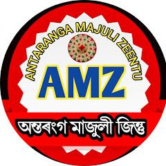 অন্তৰংগ মাজুলী জিন্তু Antaranga Majuli Zeentu