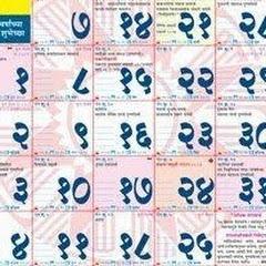 HinduPanchang