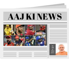 AAJ KI NEWS