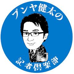 ブンヤ健太の記者倶楽部