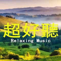 超好聽 - Relaxing Music