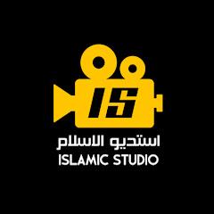 أستديو الإسلام