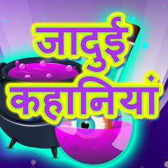 Jadui Kahaniya