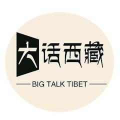Tibet 大话西藏
