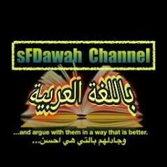 sFDawah Arabic باللغة العربية